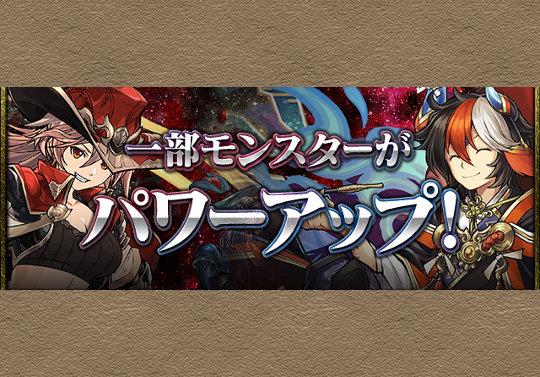 龍契士&龍喚士キャラがパワーアップ!限界突破&超覚醒にも対応 2月7日18時から