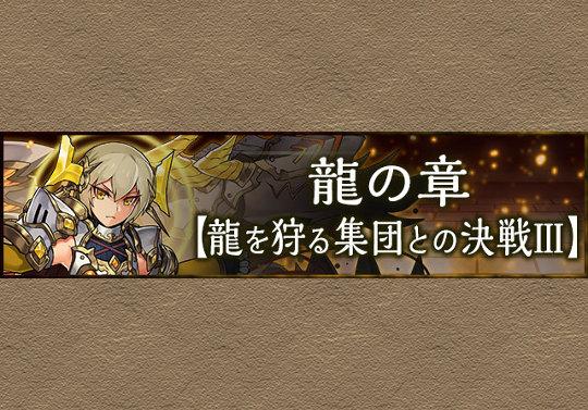 龍の章ストーリーを更新!「龍を狩る集団との決戦Ⅲ」「龍を狩る集団との決戦Ⅳ」「龍を狩る集団との決戦Ⅴ」の3話を追加