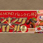 【レーダー】2月12日12時からランキングバトル「明治 アーモンドチョコレート バレンタイン」杯開催!入賞でアーモンドチョコレートがもらえる