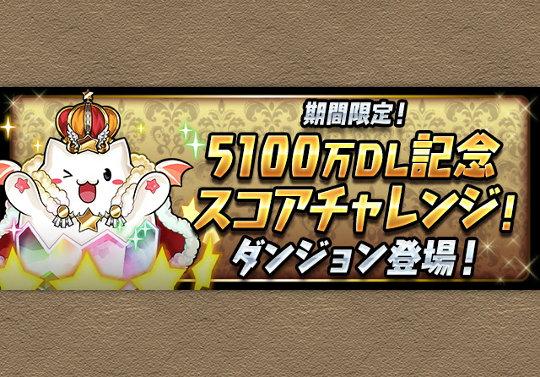 2月14日メンテ後から「5100万DL記念スコアチャレンジ!」が登場!Sランク獲得で龍契士&龍喚士ガチャ配布、まれに神キラーなどが出現