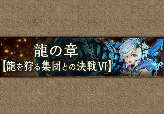 龍の章ストーリーを更新!「龍を狩る集団との決戦Ⅵ」「龍を狩る集団との決戦Ⅶ」「龍を狩る集団との決戦Ⅷ」の3話を追加