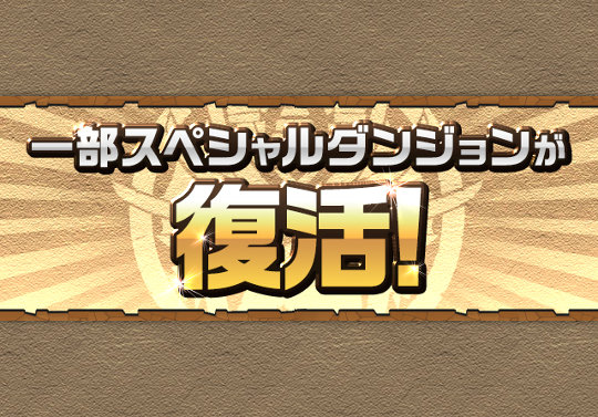 2月18日からスペダン龍12シリーズが週替りで復活!
