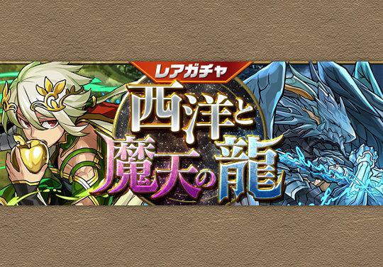 新レアガチャイベント「西洋と魔天の龍」が2月15日12時から開催!