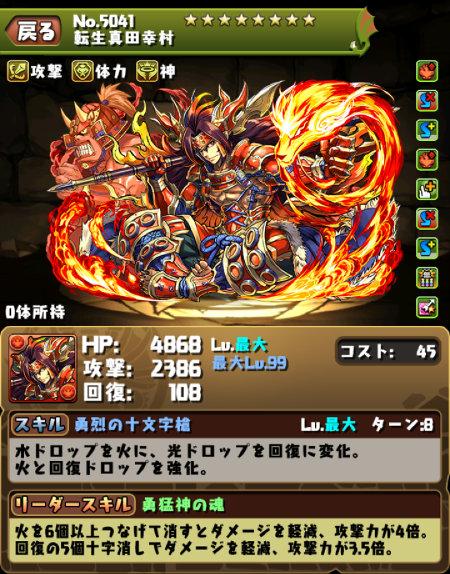 転生真田幸村のステータス画面