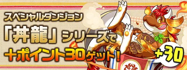 スペシャルダンジョン「丼龍」シリーズで「+ポイント 30」ゲット!