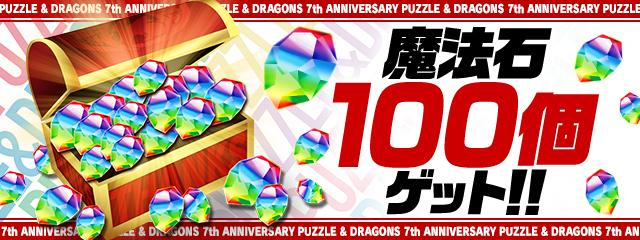 「魔法石」100個ゲット!!