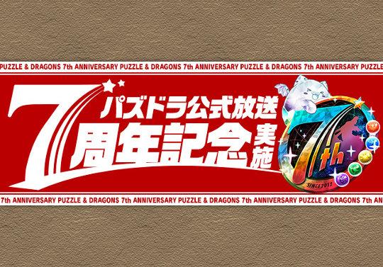 2月20日20時から7周年記念パズドラ公式放送を実施!
