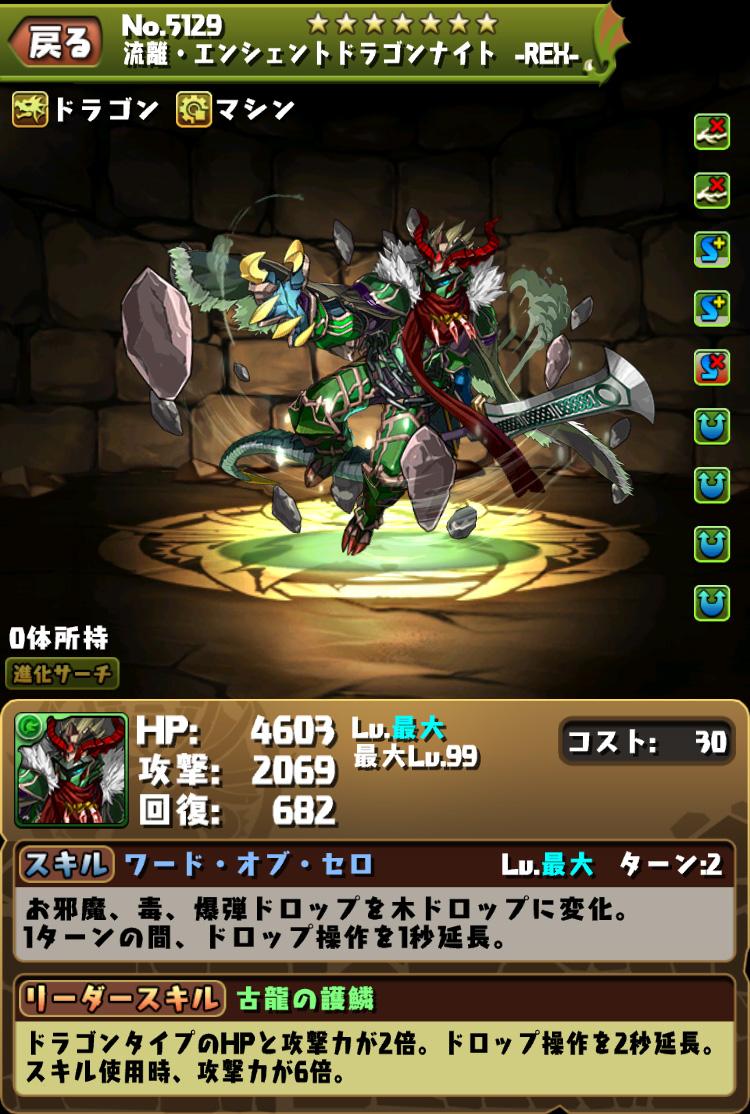 エンシェントドラゴンナイト -REX-1