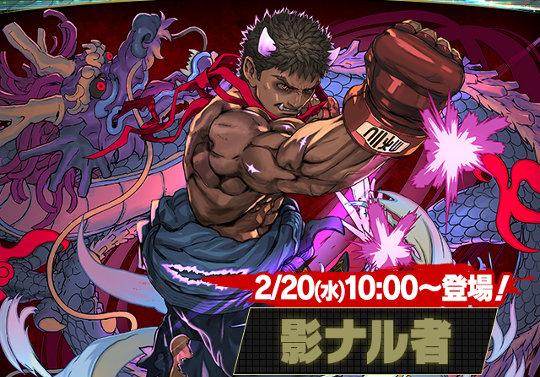2月10日10時からストⅤコラボモンスター交換所に「影ナル者」が追加!