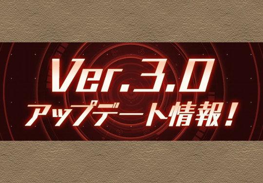 【レーダー】2月26日からVer.3.0にアップデート!1人プレイの追加など