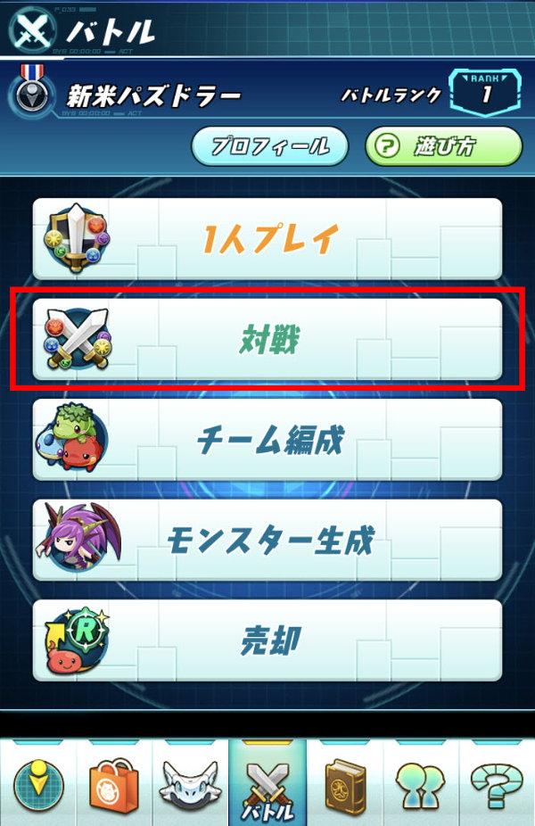 メニュー[バトル]の「バトル」ボタン名称を「対戦」に変更します。