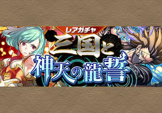 新レアガチャイベント「三国と神天の龍誓」が3月1日12時から開催!