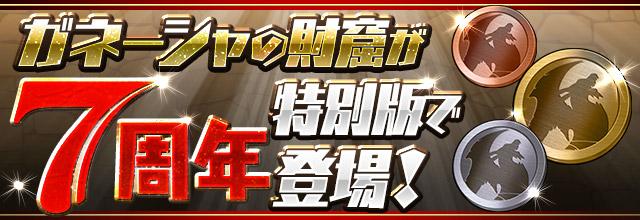 「ガネーシャの財窟」が7周年特別版で登場!