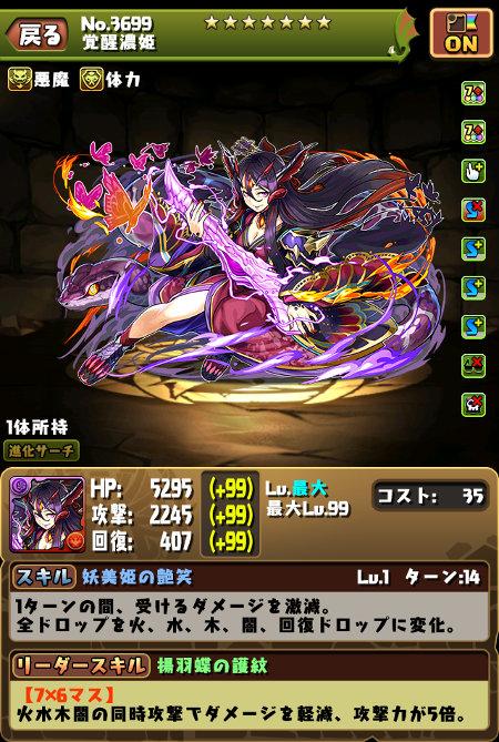 覚醒濃姫のステータス画面