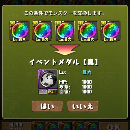 虹メダル5枚で黒メダル1枚と交換