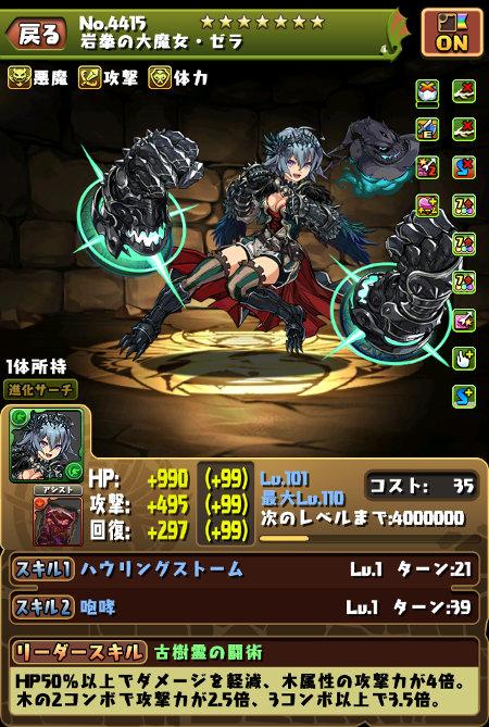 岩拳の大魔女・ゼラのステータス画面