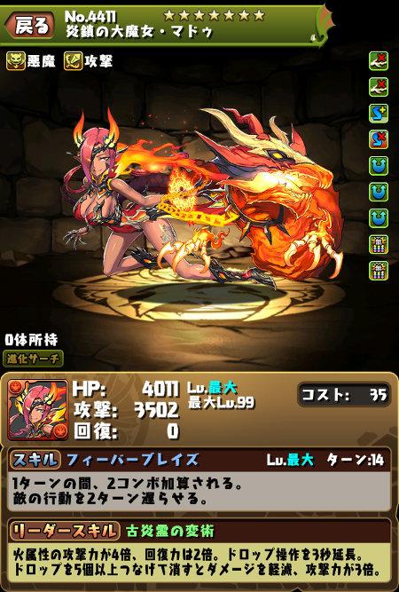 炎鎖の大魔女・マドゥのステータス画面