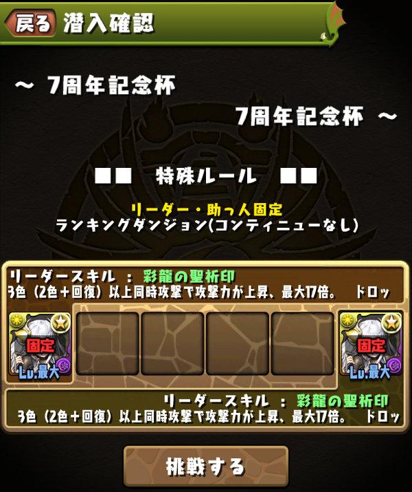ランキングダンジョン(7周年記念杯)チーム編成