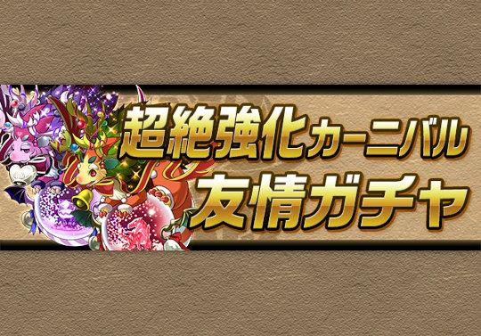 3月8日12時から友情ガチャ「超絶強化カーニバル」がスタート!
