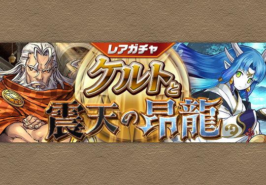 新レアガチャイベント「ケルトと震天の昂龍」が3月8日12時から開催!