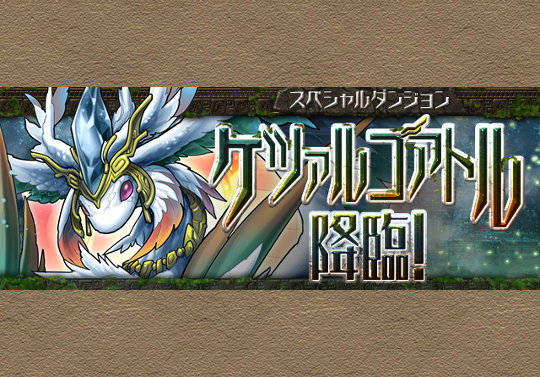【レーダー】3月11日12時から1人プレイにケツァルコアトル降臨が登場!