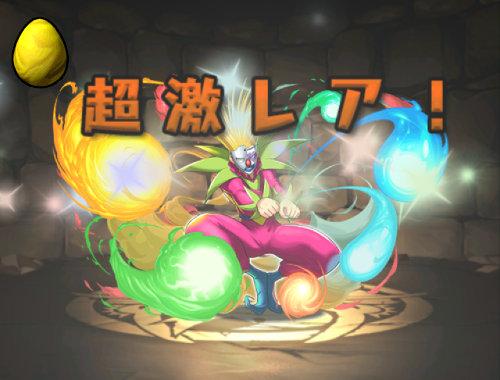 みずのんの幽遊白書ガチャ2回目 美しい魔闘家鈴木