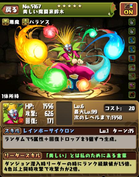 美しい魔闘家鈴木のステータス画面