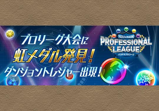 【レーダー】3月16日からプロリーグ会場で虹メダルトレジャーが出現!