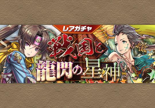 新レアガチャイベント「戦国と龍閃の星神」が3月15日12時から開催!
