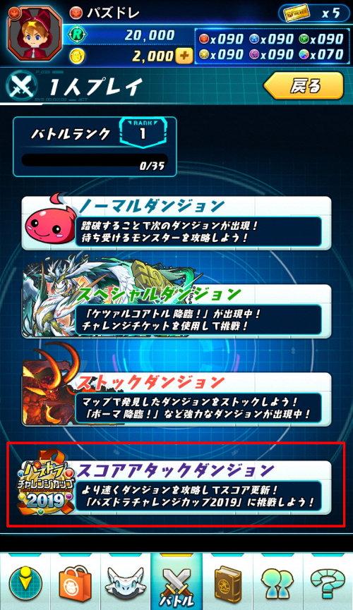 「1人プレイ」に新たに「スコアアタックダンジョン」が追加されます。