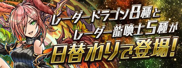 レーダードラゴン8種とレーダー龍喚士5種が日替わりで登場!