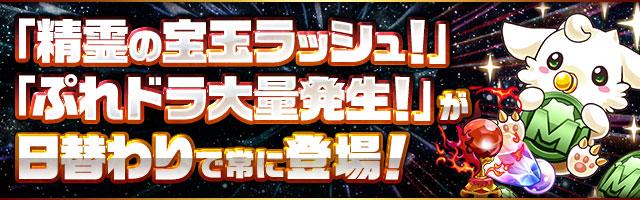 「精霊の宝玉ラッシュ!」「ぷれドラ大量発生!」が日替わりで常に登場!