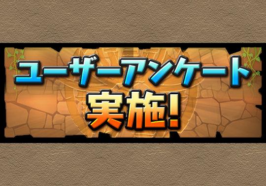 3月18日15時からユーザーアンケートを実施!回答で魔法石1個ゲット
