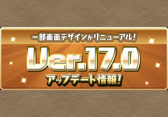 Ver.17.0アップデート情報!画面デザインの大幅リニューアルやモンスター詳細から進化・強化が可能に