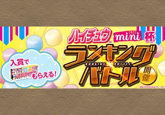 【レーダー】3月5日12時からランキングバトル「ハイチュウmini」杯開催!入賞でハイチュウminiがもらえる