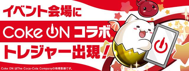 イベント会場に「Coke ON コラボ」トレジャー出現!