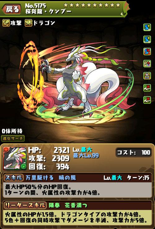 桜炎龍・クンプー