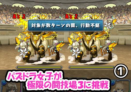 パズドラ女子が極限の闘技場3に挑戦 ~ランク900vs双極の女神①
