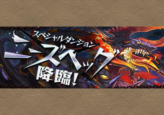 【レーダー】3月25日12時から1人プレイにニーズヘッグ降臨が登場!