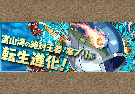 3月25日18時から富山湾の絶対王者・寒ブリが転生進化!