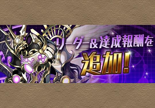 モンスターメモリー第5弾で入手できる聖なる神魔・アギト=ディオのステータスを公開!