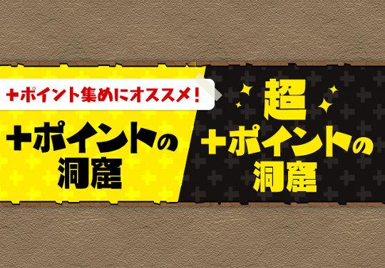 3月28日12時から新ダンジョン「+ポイントの洞窟」「超+ポイントの洞窟」が新登場!常設とゲリラで出現