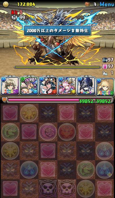 双極の女神3 23F ゼウス=ドラゴン到着