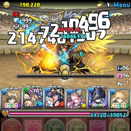 双極の女神3 23F ゼウス=ドラゴン撃破