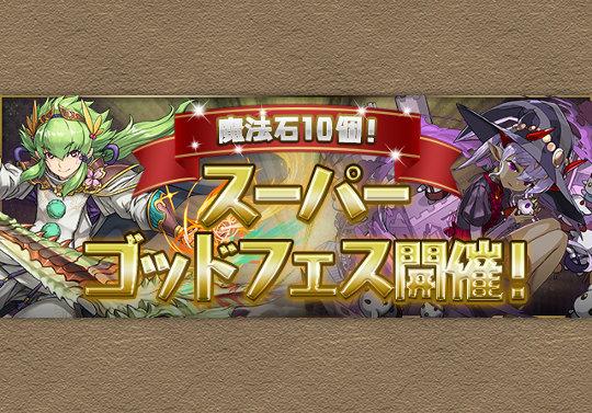 3月31日12時から魔法石10個スーパーゴッドフェス開催!