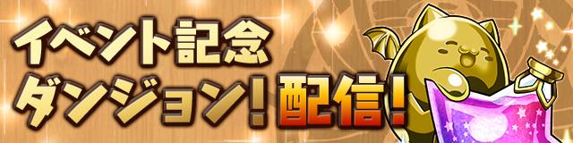 ゴールドたまドラが登場する『イベント記念ダンジョン!』配信!