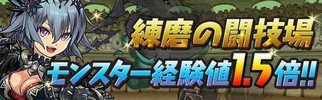 「練磨の闘技場【ノーコン】」のモンスター経験値1.5倍!
