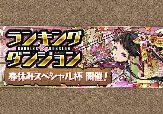 4月1日からランキングダンジョン「春休みスペシャル杯」が登場!王冠3%、シャンメイの固定チーム