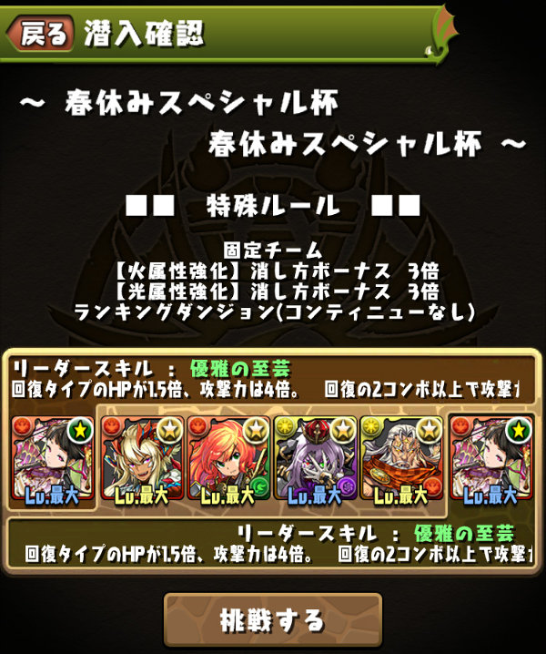 ランキングダンジョン(春休みスペシャル杯)チーム編成