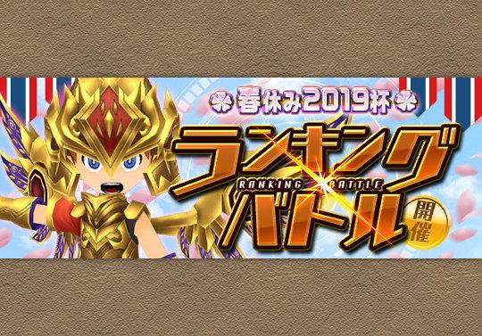 【レーダー】4月2日12時からランキングバトル「春休み2019」杯開催!